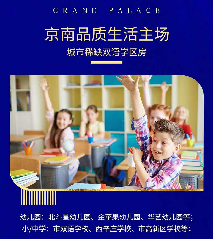 涿州紫樾华庭教育配套