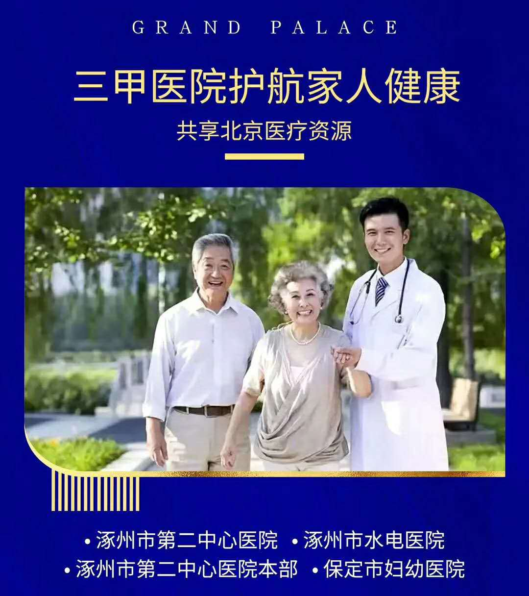 涿州紫樾华庭医疗配套照片